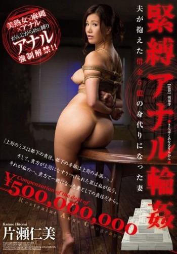 Katase Hitomi — Bondage anal gangbang