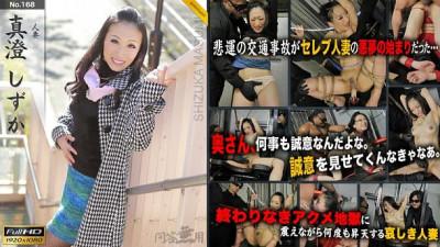 Mondo 64 Shizuka Masumi Part 168