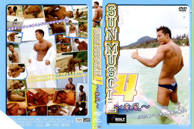 Sun Muscle 4 - South Wind