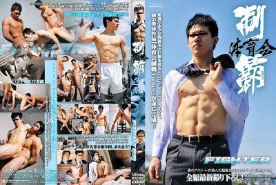 Athletes Conquest — Fighter — Asian Gay, Hardcore, Extreme, HD
