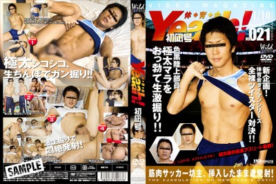 Athletes Magazine Yeaah! 021 - Sexy Men HD
