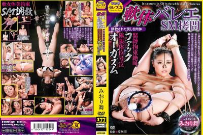 Miori Mai - Beautiful Body Bondage Bound Fuck Extreme Screaming Orgasm