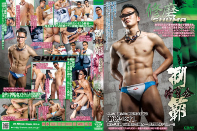 COCODV126 - Athletes Conquest — Shuma — Asian Gay, Sex, Unusual