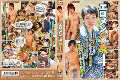 Erotic Hot Guys At Hot Springs Vol.4
