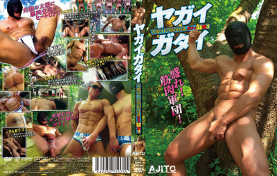 outdoor video watch download (Ajito Strike Bulky Macho Vol. 3)...