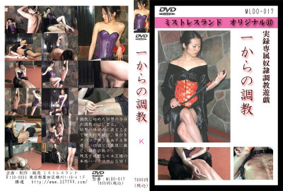 Mldo — 017 - Mistress land — Torture from one