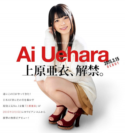 Ai Uehara - Debut. First Uncensored Movie