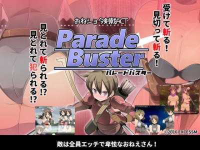 HGame-October 1, 2016 Parade Buster (excessm)