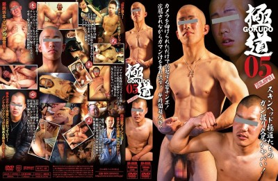 極道-GOKUDO-05 / Gokudo 05 - 1of2