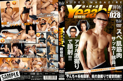 Athletes Magazine Yeaah! № 028 - Asian Gay, Hardcore, Extreme, HD