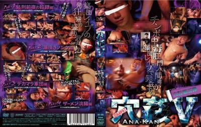 Ana-Kan Vol.5 - Asian Gay, Hardcore, Handjob, Toy, HD