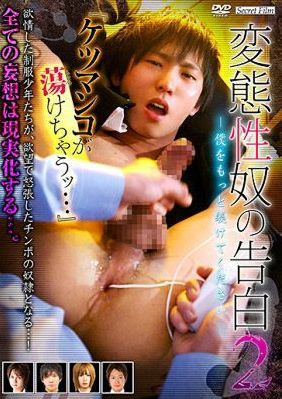 Confessions Of Sexually-Perverted Slaves 2