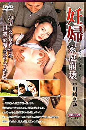 BIGBD-07 - Pregnant Women Sex Videos Japanese Pregnant Sex