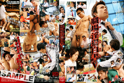 Naughty Workplace White Paper Vol.5 - Asian Gay, Sex, Unusual