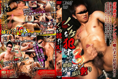Fuck Straight Machos vol.3 (finger, oral sex, masturbation, blow)