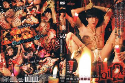 Jail vol.2 - Lewd Beasts Chatisement Hell