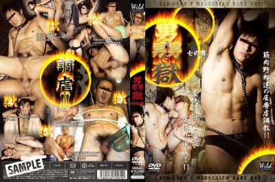 Men's Hell 7 - Hardcore, HD, Asian