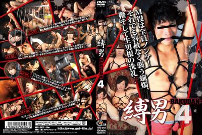 Bakudan - Tied-Up Men vol.4 - anal, film, oral sex, toys