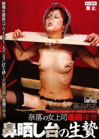 Asian Extreme - Tied Up Asian Slut Gets Fucked