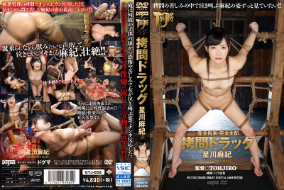 Full Restraint, Completely Dominated Torture Drag Maki Hoshikawa