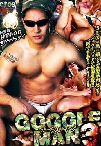 Goggle Man 3