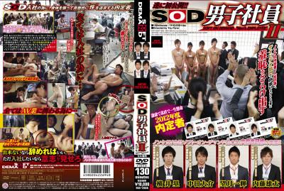 SOD Male Employee vol.2