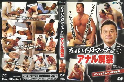 Bad-Boy Styled Macho 3 - Anal Liberation