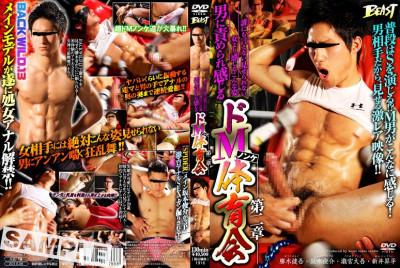 Ko — Beast — 誰にも言えない見せられない女より感じるこんな姿男に責められ感じるドMノンケ体育会2(DVD)