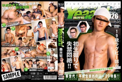 Athletes Magazine Yeaah! № 026 - Asian Gay, Hardcore, Extreme, HD