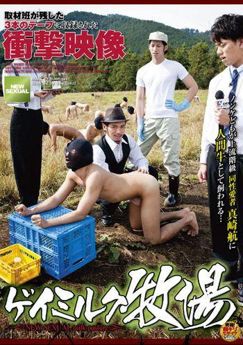 New Sexual - Gay Milk Farm