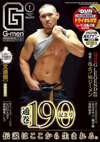 G-Men vol.190 (gay tube, cum shots, fat cock).