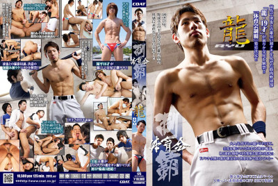 Athletes Conquest - Ryu - Men Love