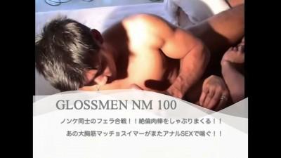 Glossmen Nm100