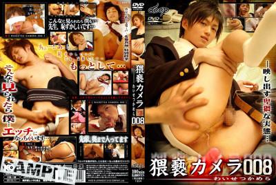 Obscene Camera vol.008