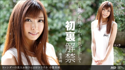 1pondo - Reon Otowa - Drama collection (12.06.13)