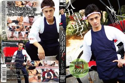 Men's Camp – Rickshaw Boy – Uesugi Daigo (人力車男子 上杉大悟)