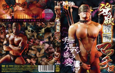 BR-151 - Greedy Masked Macho - Gays Asian, Fetish, Cumshot - HD - japanese, jap, hunk