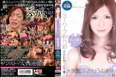 Please Sperm Me. 34 Volley Transsexual Ayano Aya Seriously Ejaculation 2 Shots (2014)