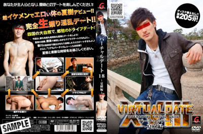 Virtual Date Vol.18 - Hardcore, HD, Asian