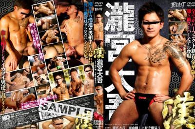 Otoko — Daigo Takimiya — HD, Hardcore, Blowjob, Cumshots