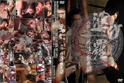 Basara Box – Extra Chapters – Basara Apocalypse – Asian Gay Sex, Fetish, Extreme