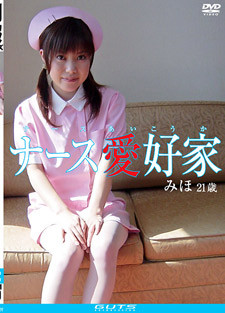 [Gutjap] Nurse lovers vol2 Scene #3