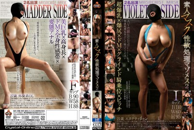 Amateur Masks Lust 2