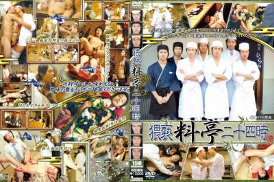 Immoral Japanese Restaurant vol.24 Hours.