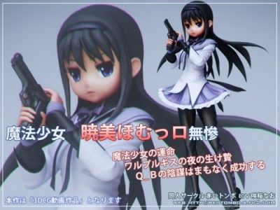 Puella Magi Homu Muzan 3D HD New Series 2013 Year