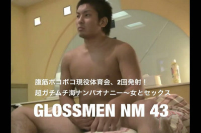 Glossmen NM 43 - Hardcore, HD, Asian