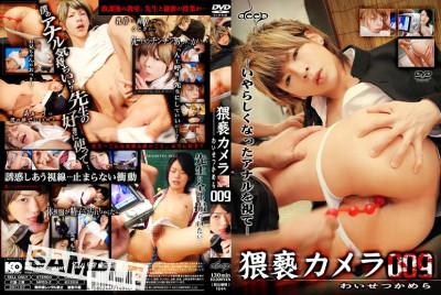 Obscene Camera 009 - Asian Sex
