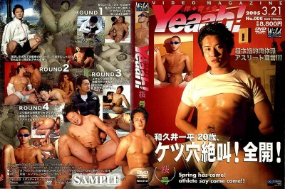 Athletes Magazine Yeaah! № 006 - Hardcore, HD, Asian