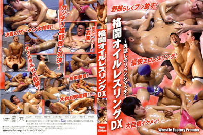Oil Wrestling Fight DX