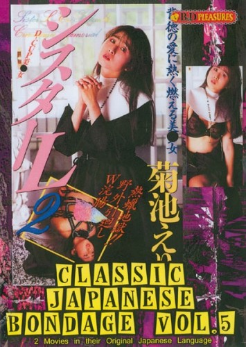 B&D Pleasures - Classic Japanese Bondage Vol. 5
